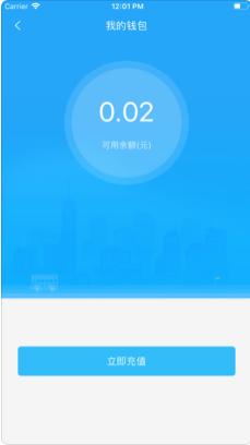 秦皇岛公交卡界面截图预览