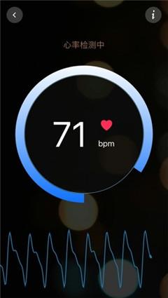 知心心跳检测界面截图预览