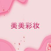 美美彩妆app下载-美美彩妆手机版下载V1.0