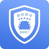 星城园丁app下载-星城园丁手机版下载V1.0.0