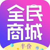 全民半价商城app下载-全民半价商城手机版下载V1.1.3