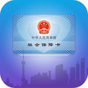 上海社保卡app下载-上海社保卡手机版下载V1.7.3