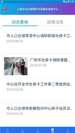 上海社保卡界面截图预览