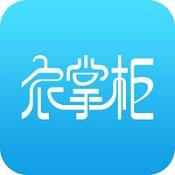 衣掌柜app下载-衣掌柜免费版下载V1.0