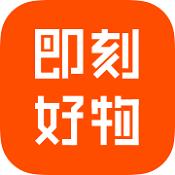 即刻好物app下载-即刻好物手机版下载V1.1.2
