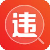 违章缴费通app下载-违章缴费通手机版下载V1.0.2