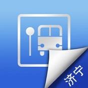济宁实时公交 V3.1.8