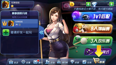 腾讯桌球破解版界面截图预览