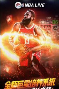 NBA LIVE界面截图预览