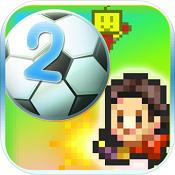 冠军足球物语2手游下载|冠军足球物语2最新安卓版下载V1.0.7