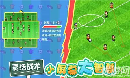 冠军足球物语2界面截图预览