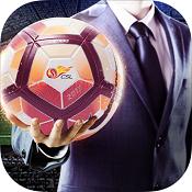 中超足球经理手机游戏下载|中超足球经理最新版下载V1.0.1