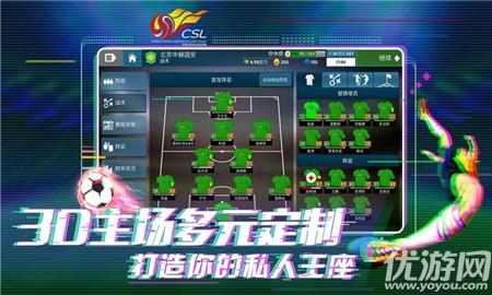 中超足球经理界面截图预览