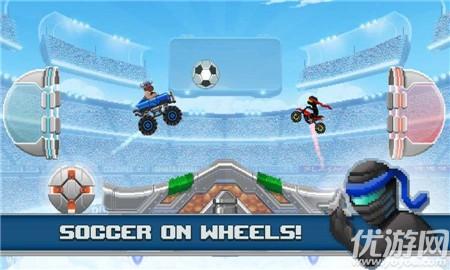 撞头赛车足球运动