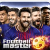 足球大师2019官方正版下载-足球大师2019游戏下载V3.6.3