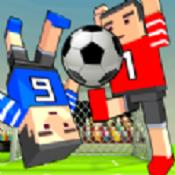 方块足球赛3D游戏下载-方块足球赛3D安卓版下载V1.1.2