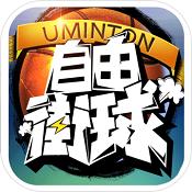 自由街球手游下载-自由街球最新版下载V1.1.2