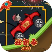 登山赛车2019最新版下载-登山赛车2019年版下载V1.46.0
