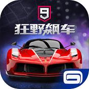狂野飙车9竞速传奇安卓版下载-狂野飙车9竞速传奇正版下载V1.5.4a