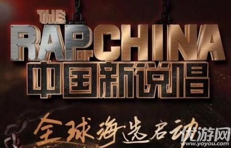 中国新说唱官方版界面截图预览