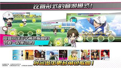 新网球王子RisingBeat破解版界面截图预览