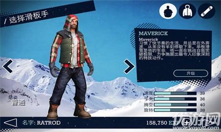 SnowboardParty汉化版界面截图预览