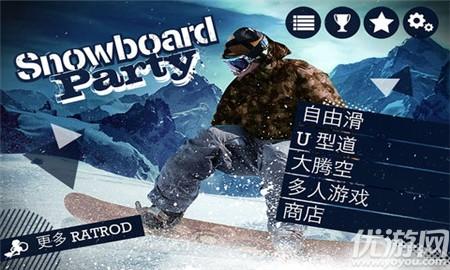 SnowboardParty简体中文版