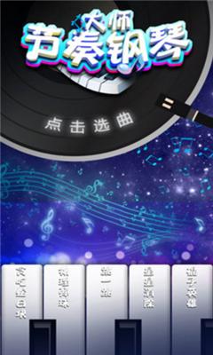 节奏钢琴大师界面截图预览
