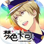 梦色卡司官方正版下载-梦色卡司游戏下载V1.0