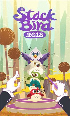 堆鸟2019界面截图预览