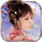 仙幻情缘 V2.8.0
