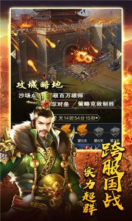 新三国志赵云传奇界面截图预览
