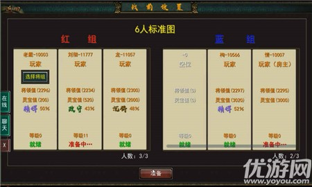 三国古战略界面截图预览