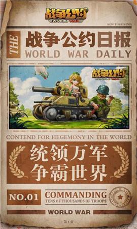 战争公约破解版界面截图预览
