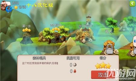 野蛮人战争汉化版界面截图预览