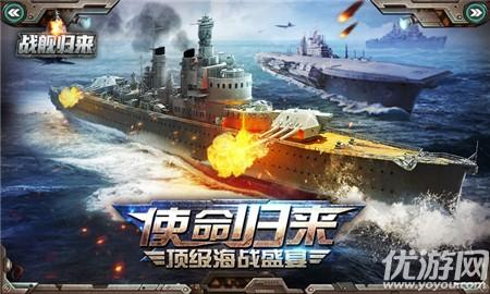 战舰归来界面截图预览