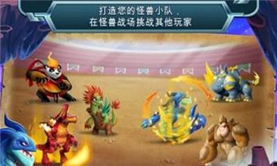 飞龙联盟(Monsters)界面截图预览