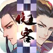 侠客自走棋ios版下载-侠客自走棋苹果手机版下载V85.0.0