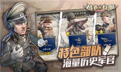 战争与征服九游版界面截图预览