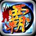 霸龙舞三国南蛮大战最新版下载-霸龙舞三国南蛮大战手游下载V5.4