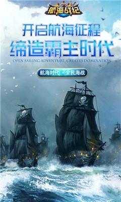 航海战纪界面截图预览