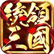 统领三国游戏下载-统领三国手游下载V12.08