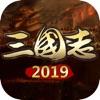 三国志2019最新版下载-三国志2019手游下载V4.3.2