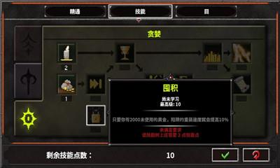 地牢战争2破解版界面截图预览