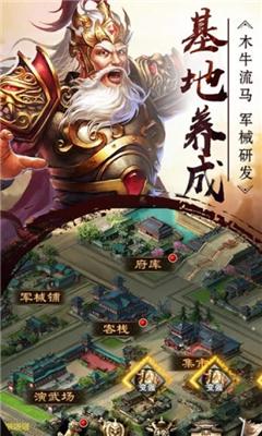 大军师之英雄列传界面截图预览