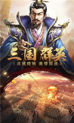 大军师之英雄列传