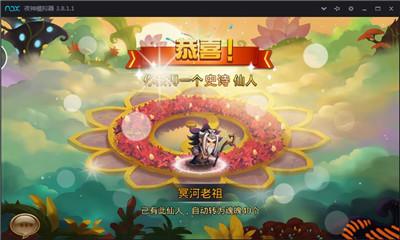 全民西游2满v版界面截图预览
