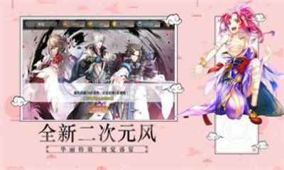 恋姬X三国界面截图预览