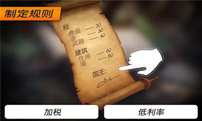 领主和城堡中文版界面截图预览