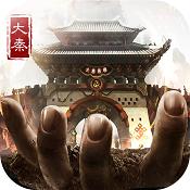 大秦帝国 V1.1.0